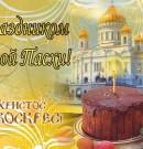 Поздравляем с праздником Воскресения Христова!