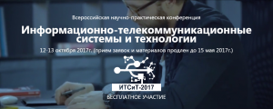 ИТСит-2017