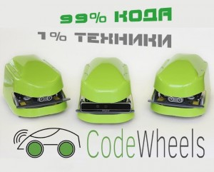 codewheels