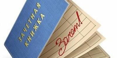 f20111003224249-zachetka[1]