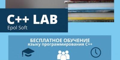 С++ Lab