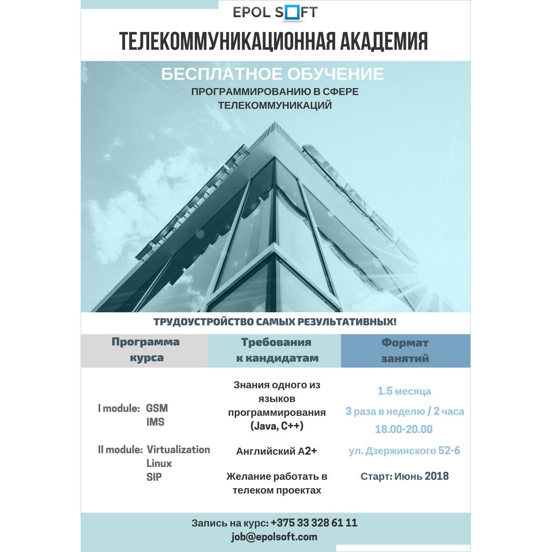 ТелеАкадемия