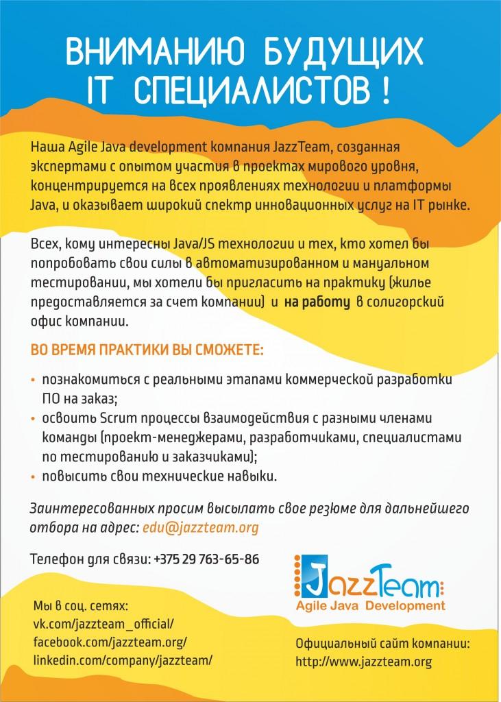 Информация  для студентов о компании JazzTeam