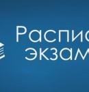 Расписание экзаменов на зимнюю сессию 2018/2019