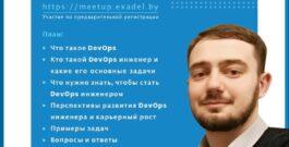 """Митап """"DevOps. Первые шаги"""""""